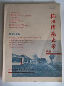 杭州师范大学学报 社会科学版  2014年第36卷