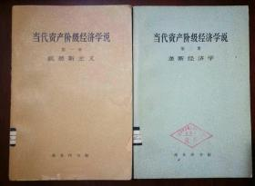 当代资产阶级经济学说【第一、二册】