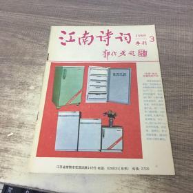 江南诗词1989年第3期(季刊)