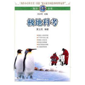 极地科考 海洋小百科全书