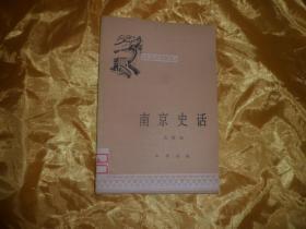 中国历史小丛书《南京史话》
