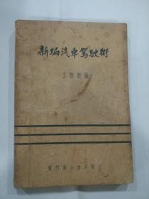 民国旧书清仓处理:新编汽车驾驶术【民国36年2月4版】
