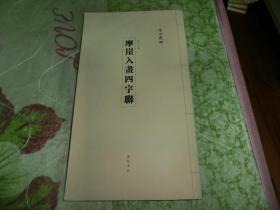 刘方明 书法