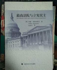 最高法院与立宪民主
