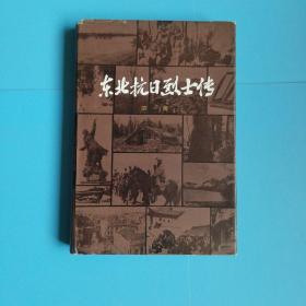 东北抗日烈士传(第一辑)《32开精装一版一印》