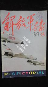 【期刊】解放军画报 1993年第8期