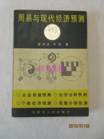 周易与现代经济预测——廖墨香,秦涵著