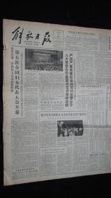 """【报纸】解放日报 1983年9月3日【第五次全国妇女代表大会开幕】【""""振兴中华火炬接力""""点火仪式在天安门前举行】"""