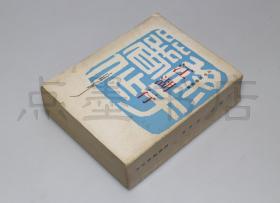 私藏好品《江湖行》 徐訏 著 1979年初版