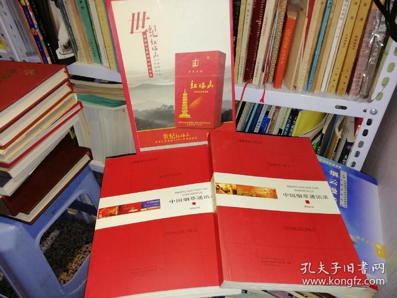 中国烟草通讯录上册 + 下册  【两本合售】【带硬精装的涵套】【858页】9787801800251 品相很好