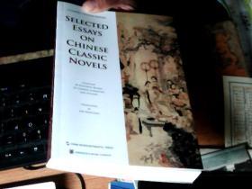 SELECTED ESSAYS ON CHINESE CLASSIC NOVELS-名家讲中国古典小说          DD