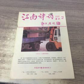江南诗词1989年第2期