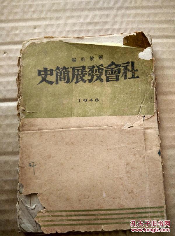 社会发展简史(比较早的版本)1946年解放社编