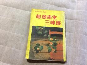 李晓丹散文精选 胡适先生三味药