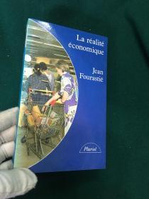La réalité économique【经济现实】