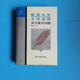 俄国外交文书选译-关于蒙古问题1911-1916(硬精装.印1200册)