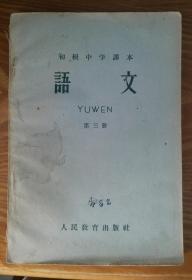 初级中学课本语文【第三册】   D1