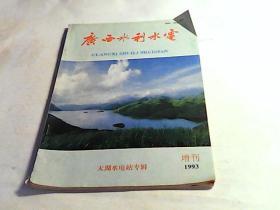 广西水利水电(1993 增刊 天湖水电站专刊)