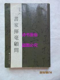 书家挥毫顾问——刘欣耕编