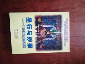 【圣行与妙果:藏传佛教密宗奇迹