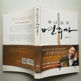 外文书 32开(韩语,附光盘)