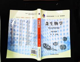 微生物学(中英文版)
