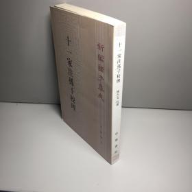 十一家注孙子校理:新编诸子集成 【 库存新书  自然旧  正版现货  实图拍摄】