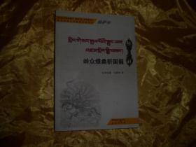 格萨尔《岭众煨桑祈国福》(藏汉对照)