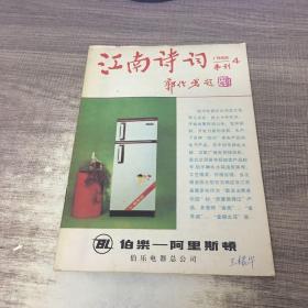 江南诗词1988年第4期  季刊