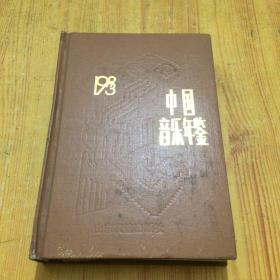 中国音乐年鉴(1993卷) 精装