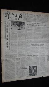 【报纸】解放日报 1983年9月2日【热烈祝贺全国第五次妇代会召开】【开发新疆 开发大西北】