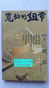 宽松的纽带 (日)大江健三郎 郑民钦译 海南出版公司