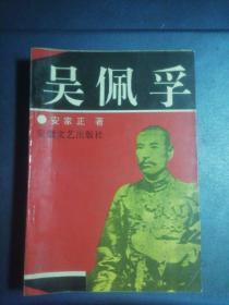 吴佩孚  安徽文艺出版社