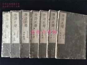 1729年和刻《唐诗正声》7册22卷全,享保14年(雍正7年)刊刻,较初印本,写刻精美。