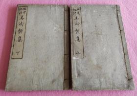 明治28年1895年木刻本多插图《坚定秘诀美术类集》上下册全介绍中国古陶器,青铜器,鼎,铜镜等工艺做法等
