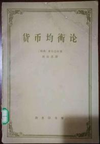 货币均衡论【1963年1版1印2000册】