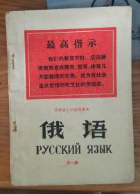 吉林省中学试用课本 【俄语——第一册】    D1