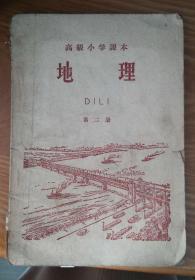 高级小学课本【地理——第二册】   D1