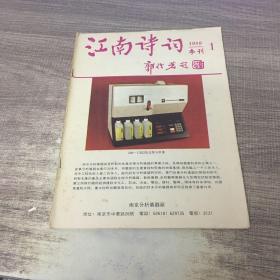 江南诗词1989年第1期  季刊