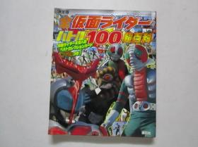 大16开日文原版 决定版 仮面ライダー バトル100超百科