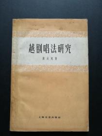 越剧唱法研究(一版一印,仅印一千册)