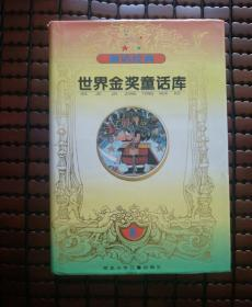 童话经典:世界金奖童话库〈一〉