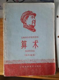 上海市小学暂用课本 算术 五年级用        D1