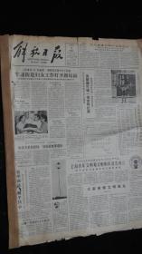 【报纸】解放日报 1983年9月1日【乍浦街道妇女工作打开新局面】【上海青年文明观众啦啦队宣告成立】