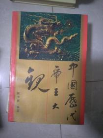 中国历代帝王大观