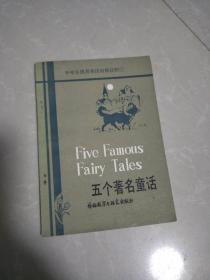 五个著名童话