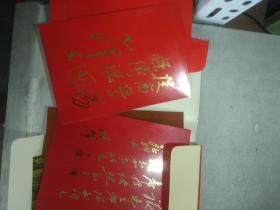 中国人民解放军国防科委首届活学活用毛泽东思想积极分子代表大会赠毛主席万岁 活页照片【45张全、包括林彪题词照片和一张封面】
