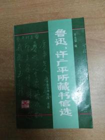 鲁迅许广平所藏书信选(馆藏书)