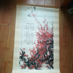 咏梅 (赵朴初,关山月作,荣宝斋1974牟出版)