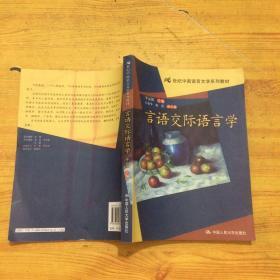 言语交际语言学